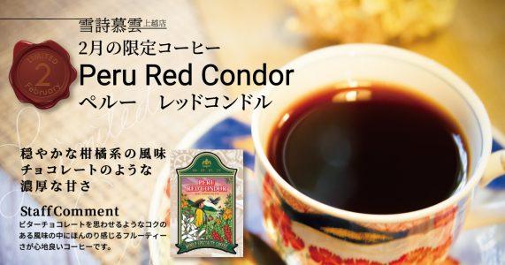 2月の限定コーヒー「ペルー レッドコンドル」入荷しました。